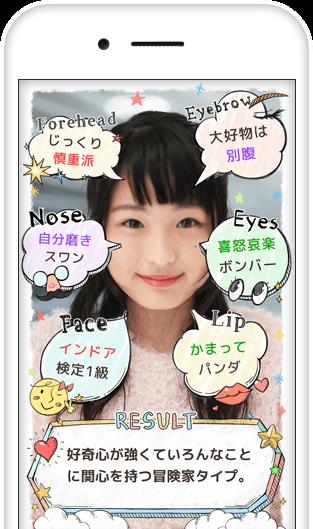 """人相科学占いアプリ""""charame(キャラミー)""""新登場!"""