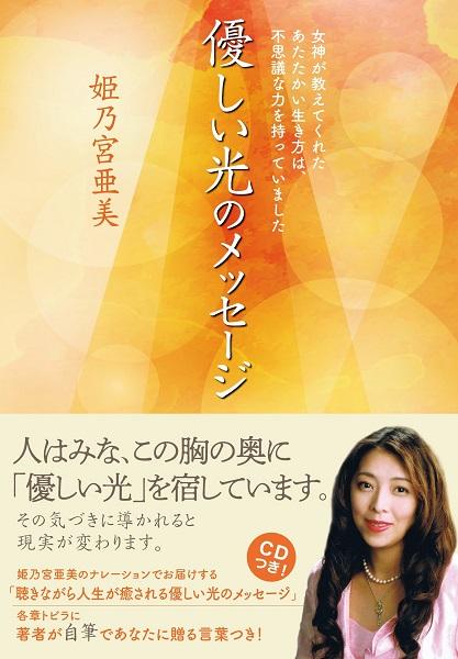 姫乃宮亜美先生の聖なる母性からのメッセージ 『優しい光のメッセージ』CD付き(説話社)絶賛発売中!