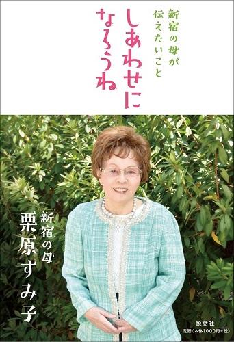 待望の新刊『新宿の母が伝えたいこと しあわせになろうね』予約受付開始!! 新宿の街角で人々を幸せに導き続けて60年!
