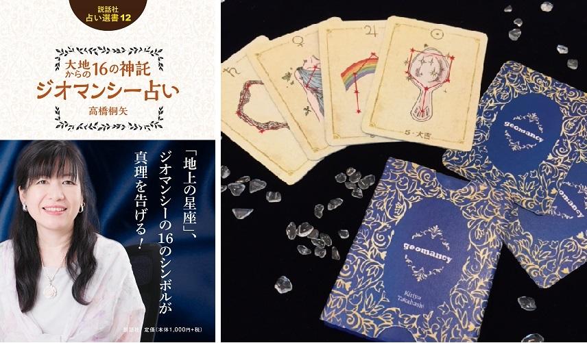 『地上の星座』ともいわれるジオマンシー占いのカードが、ついに発売!!