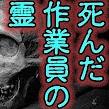 マーク・矢崎の怪談語り第12夜「死んだ作業員の霊」
