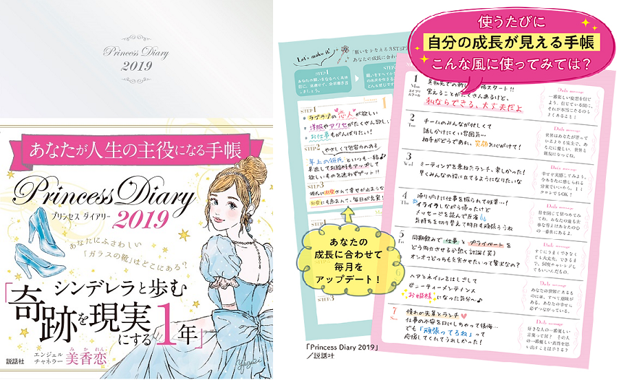 1年間、あなたをしっかりサポート!! 『Princess Diary2019』