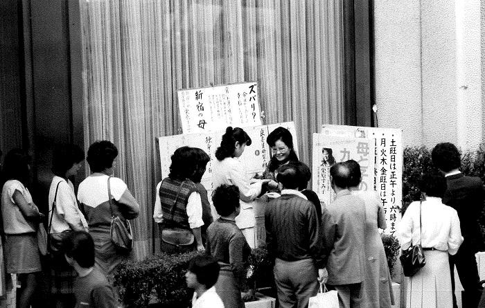 「新宿の母」こと栗原すみ子先生が文化放送のラジオに生出演! 生占い!!