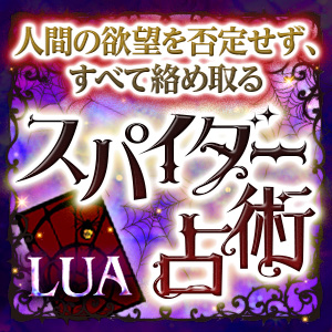 LUA先生の本格鑑定がリリース! 完全無料メニューも充実!