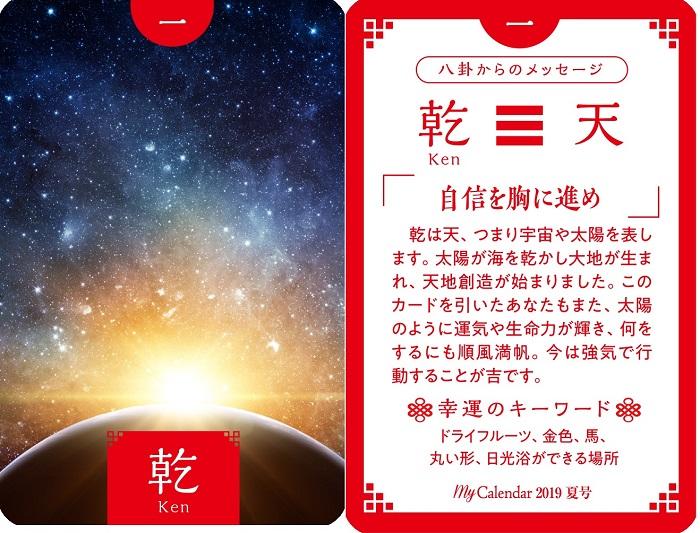 特別付録 易みくじ付! 季刊『My Calendar』夏号 vol.2 6月22日発売! 予約受付中