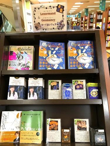 「ルノルマン&ジオマンシー カード占いフェア」開催中!