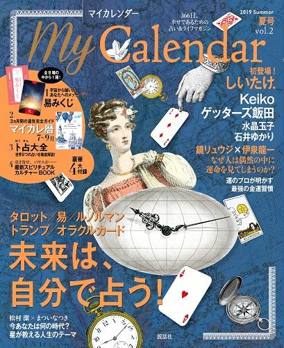 """8月17日(土)~18日(日)""""説話社 MyCalendar""""「癒やしフェア 2019 in TOKYO」に出展!!"""