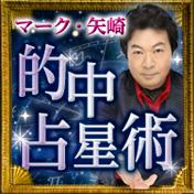 【マーク・矢崎】的中占星術