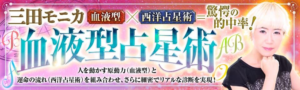【三田モニカ】血液型占星術
