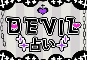 Devil占い