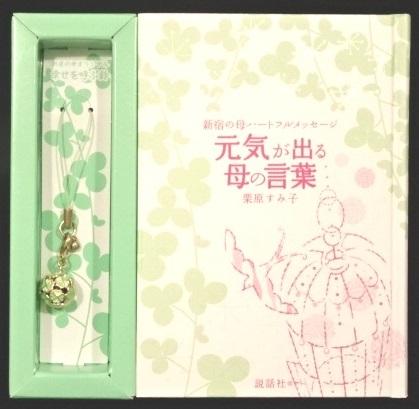 新宿の母オリジナルチャーム「幸せを呼ぶ鈴」が付いた豪華特別愛蔵版の書籍『新宿の母ハートフルメッセージ 元気が出る母の言葉』を【2名様】に!
