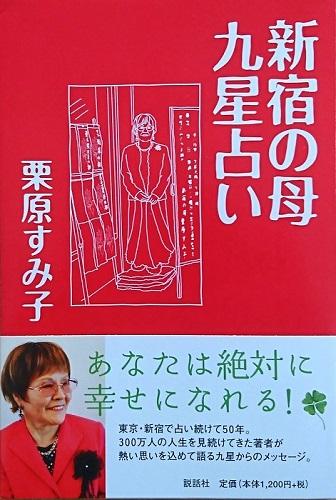 新宿の母新刊発売記念プレゼント『新宿の母 九星占い』(説話社)を【2名様】に!