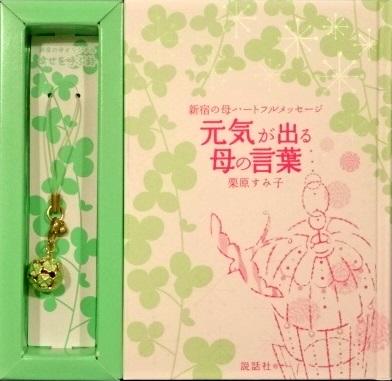こころほぐしの言葉を! 新宿の母オリジナルチャーム「幸せを呼ぶ鈴」付き豪華特別愛蔵版の書籍『新宿の母ハートフルメッセージ 元気が出る母の言葉』を【2名様】に!
