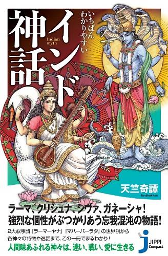 『いちばんわかりやすい インド神話』(実業之日本社)【著者のサイン入り】を【2名様】に!