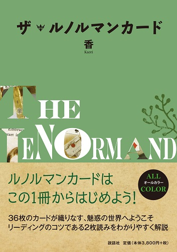 ルノルマンカードがわかる本『ザ・ルノルマンカード』出版記念プレゼント! 【著者サイン本】を【2名様】に!