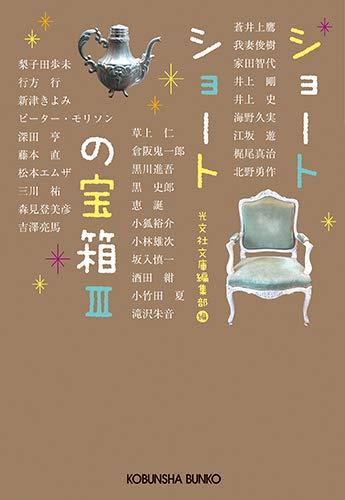 天野原みちる先生の短編小説掲載の『ショートショートの宝箱III』(光文社文庫)と「天野原みちるの童話タロット」(説話社)をセットで【1名様】に!