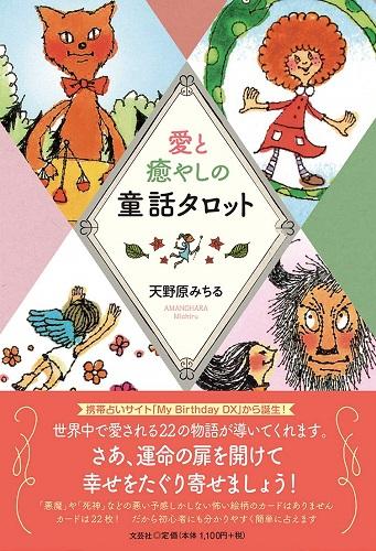 天野原みちる先生の「童話タロット」が本になりました。『愛と癒しの童話タロット』(文芸社)著者サイン本を【2名様】に!