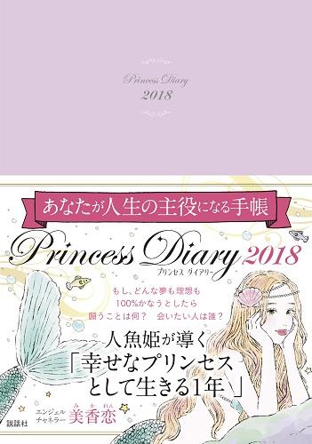 『Princess Diary 2018』出版記念プレゼント! 美香恋先生からの【スペシャルメッセージ】を添えた『Princess Diary 2018』を【2名様】に!!