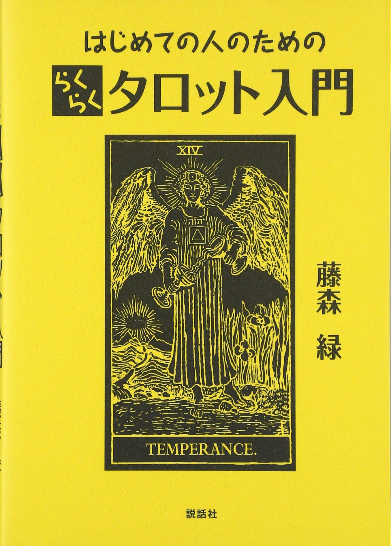 ちえの樹、個人鑑定でも大人気の藤森 緑先生の『タロット入門』書、正編・続編【著者サイン本】を2冊セットで【2名様】に!